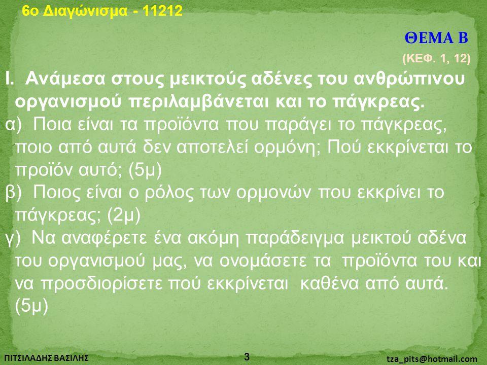 6o Διαγώνισμα - 11212 ΘΕΜΑ Β. (ΚΕΦ. 1, 12)