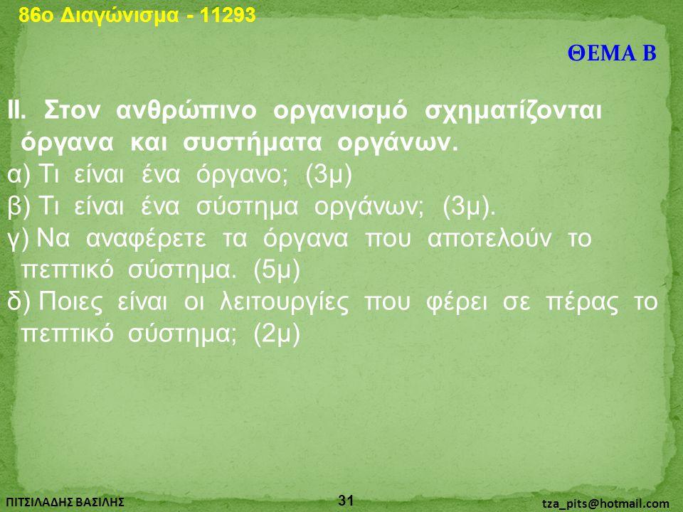 86o Διαγώνισμα - 11293 ΘΕΜΑ Β.