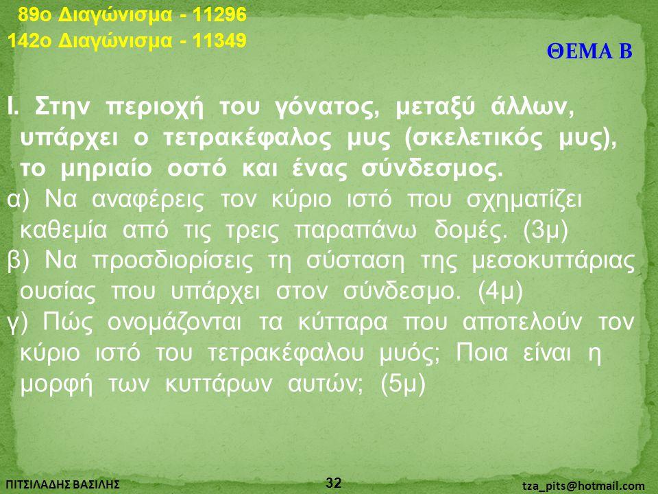 89o Διαγώνισμα - 11296 142o Διαγώνισμα - 11349. ΘΕΜΑ Β.