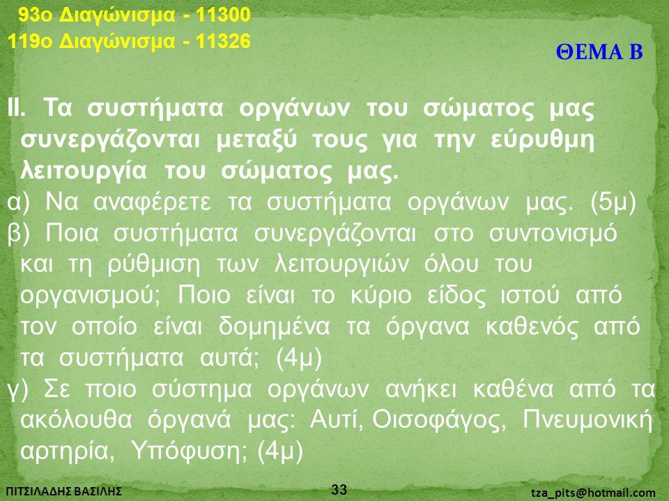 93o Διαγώνισμα - 11300 119o Διαγώνισμα - 11326. ΘΕΜΑ Β.