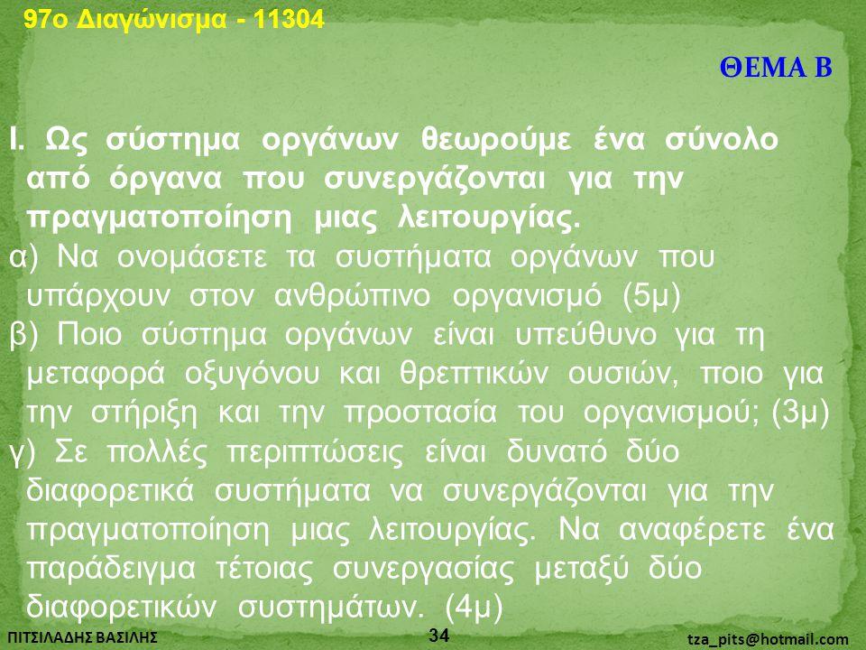 97o Διαγώνισμα - 11304 ΘΕΜΑ Β.