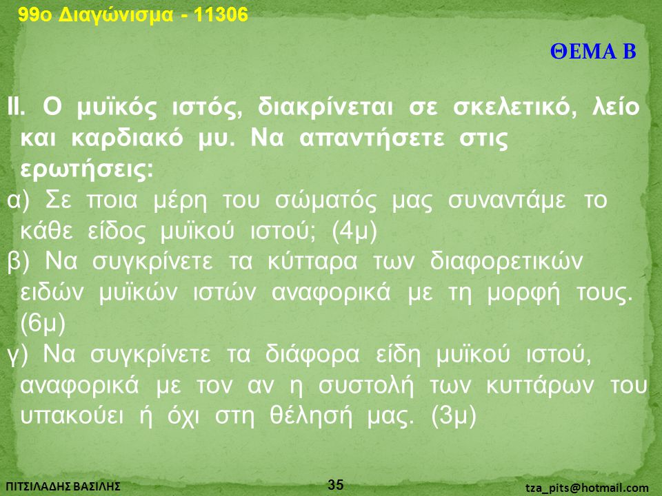 99o Διαγώνισμα - 11306 ΘΕΜΑ Β.