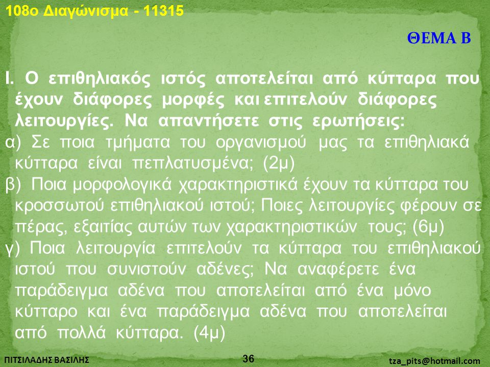 108o Διαγώνισμα - 11315 ΘΕΜΑ Β.