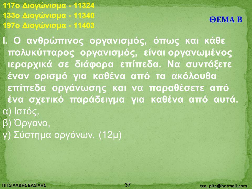 117o Διαγώνισμα - 11324 133o Διαγώνισμα - 11340. ΘΕΜΑ Β. 197o Διαγώνισμα - 11403.