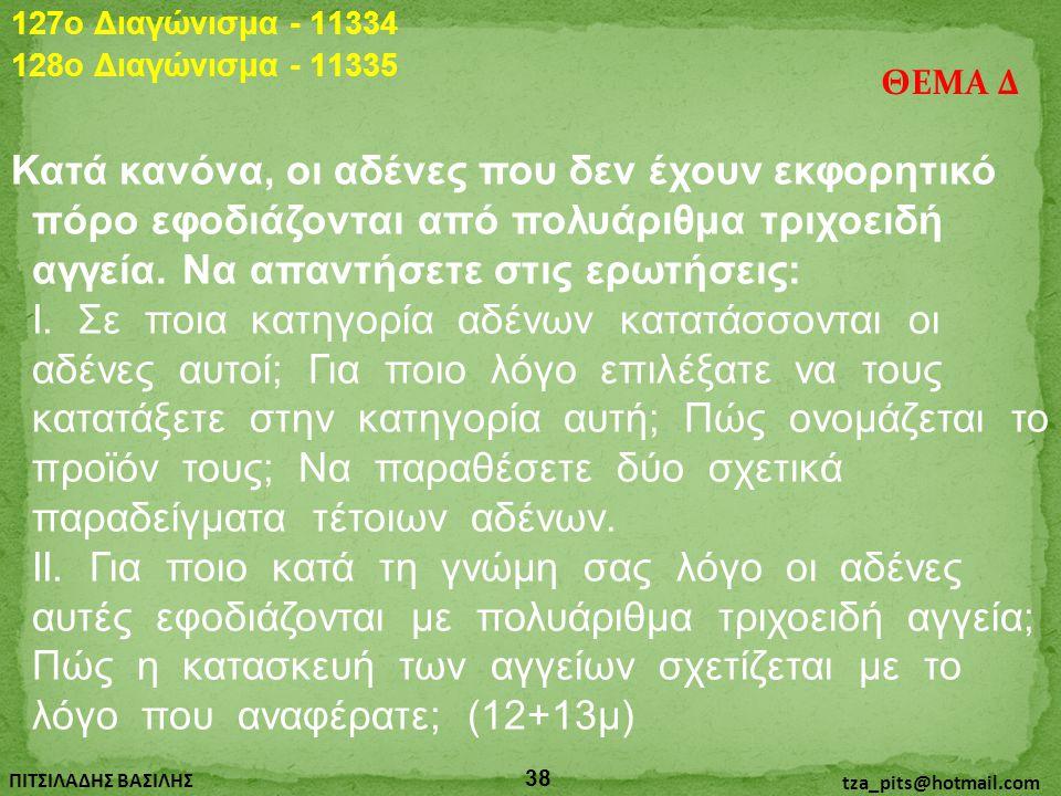 127o Διαγώνισμα - 11334 128o Διαγώνισμα - 11335. ΘΕΜΑ Δ.