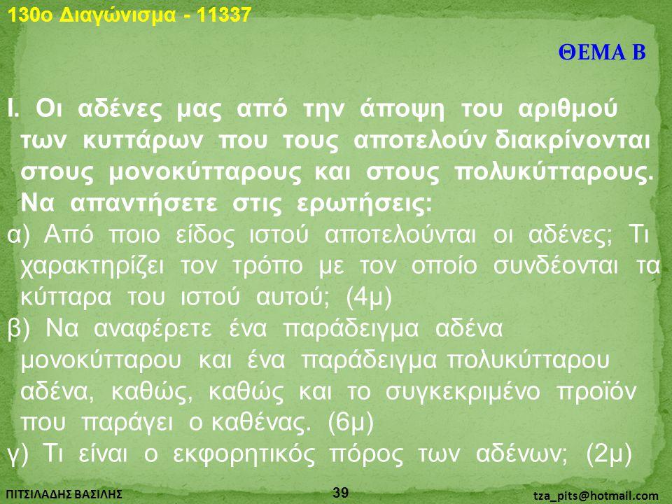 130o Διαγώνισμα - 11337 ΘΕΜΑ Β.