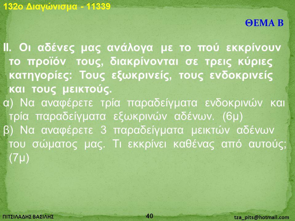 132o Διαγώνισμα - 11339 ΘΕΜΑ Β.