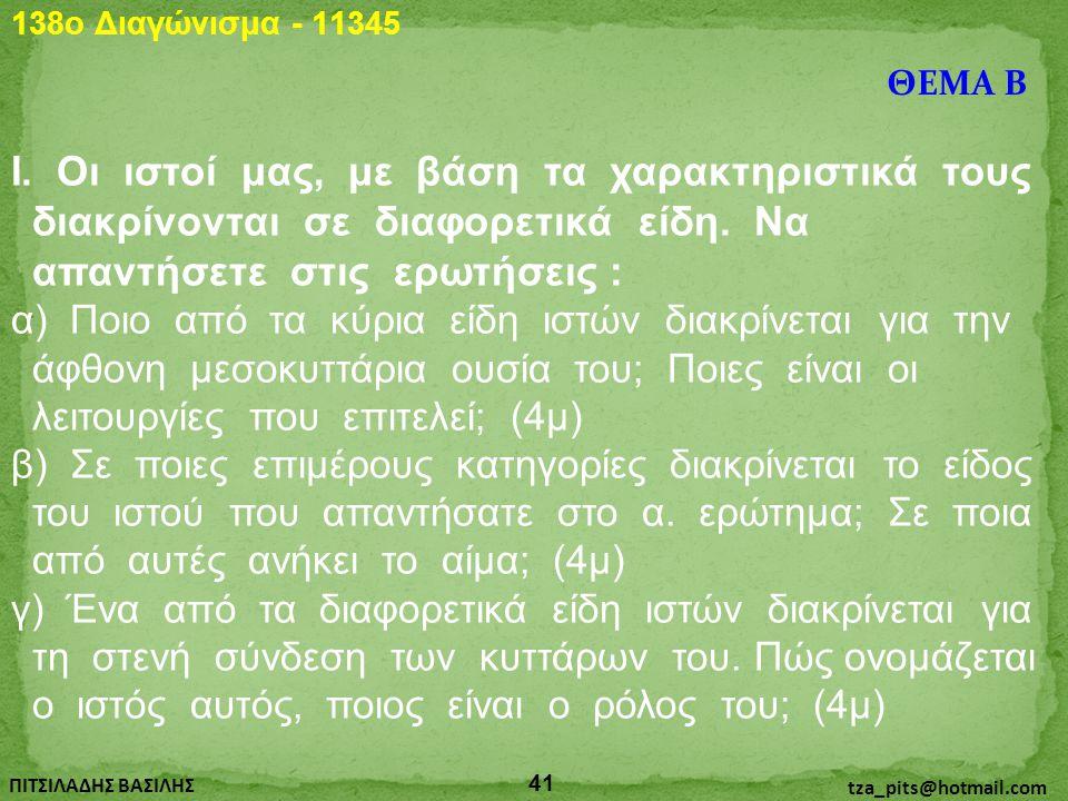 138o Διαγώνισμα - 11345 ΘΕΜΑ Β.