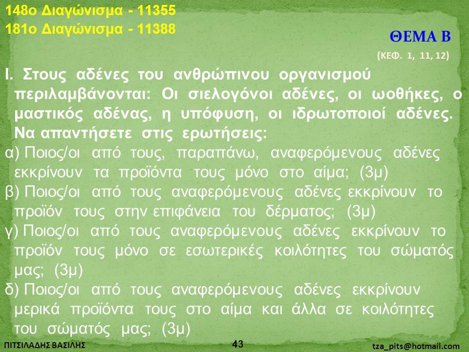 148o Διαγώνισμα - 11355 181o Διαγώνισμα - 11388. ΘΕΜΑ Β. (ΚΕΦ. 1, 11, 12)