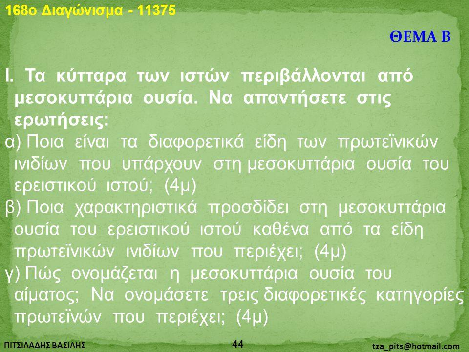 168o Διαγώνισμα - 11375 ΘΕΜΑ Β.