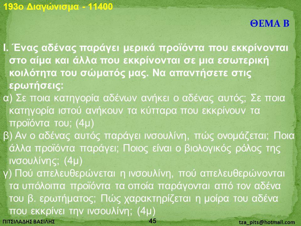 193o Διαγώνισμα - 11400 ΘΕΜΑ Β.