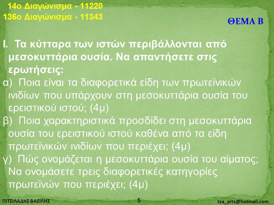 14o Διαγώνισμα - 11220 136o Διαγώνισμα - 11343. ΘΕΜΑ Β.