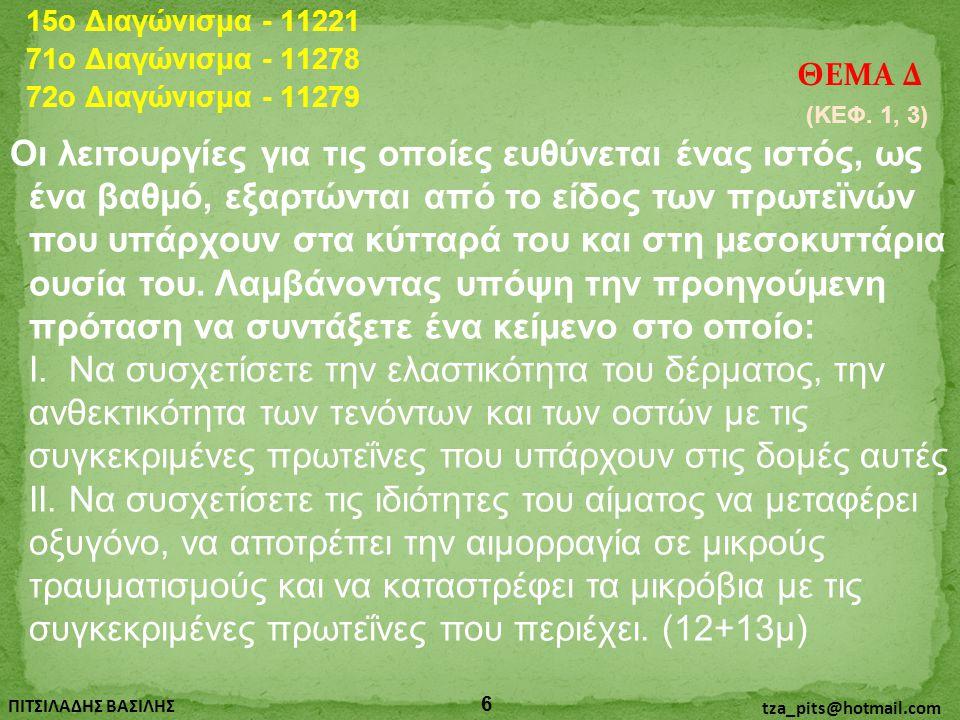 15o Διαγώνισμα - 11221 71o Διαγώνισμα - 11278. ΘΕΜΑ Δ. 72o Διαγώνισμα - 11279. (ΚΕΦ. 1, 3)