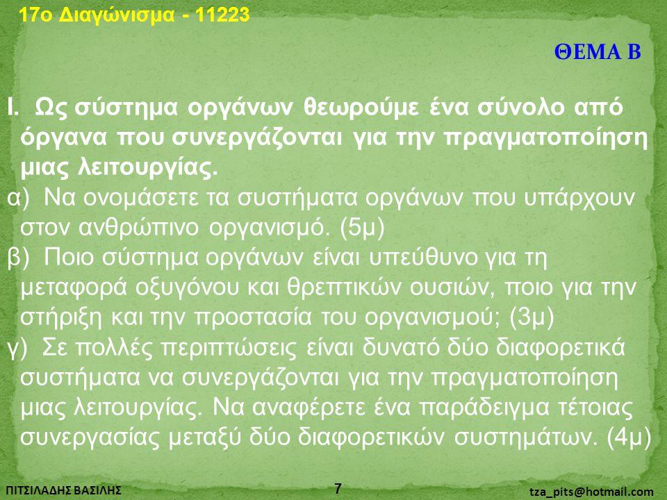 17o Διαγώνισμα - 11223 ΘΕΜΑ Β.