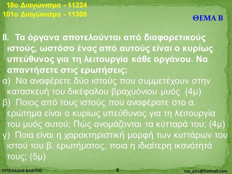 18o Διαγώνισμα - 11224 101o Διαγώνισμα - 11308. ΘΕΜΑ Β.