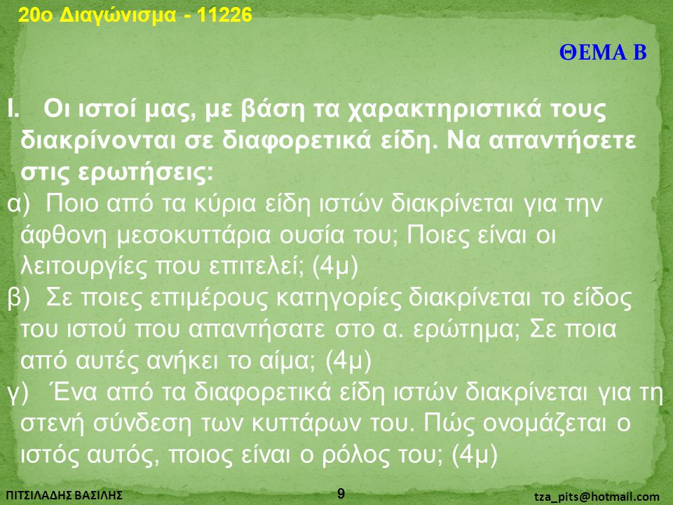 20o Διαγώνισμα - 11226 ΘΕΜΑ Β.