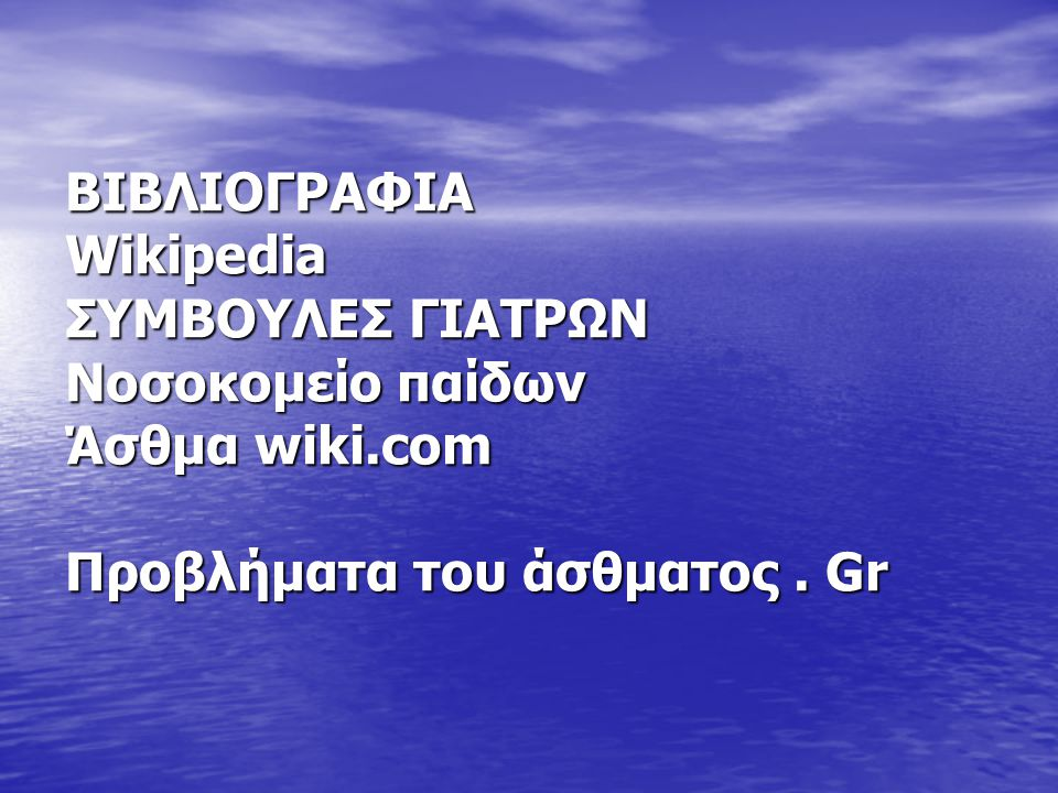 BIBΛΙΟΓΡΑΦΙΑ Wikipedia ΣΥΜΒΟΥΛΕΣ ΓΙΑΤΡΩΝ Νοσοκομείο παίδων Άσθμα wiki