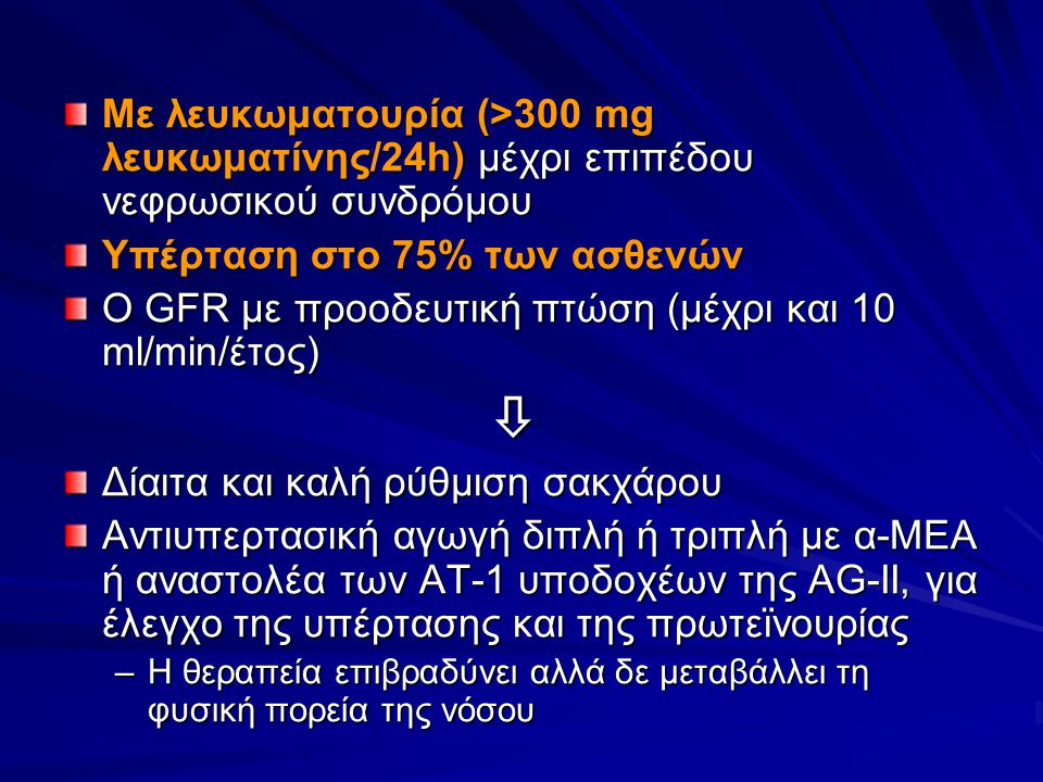 Υπέρταση στο 75% των ασθενών