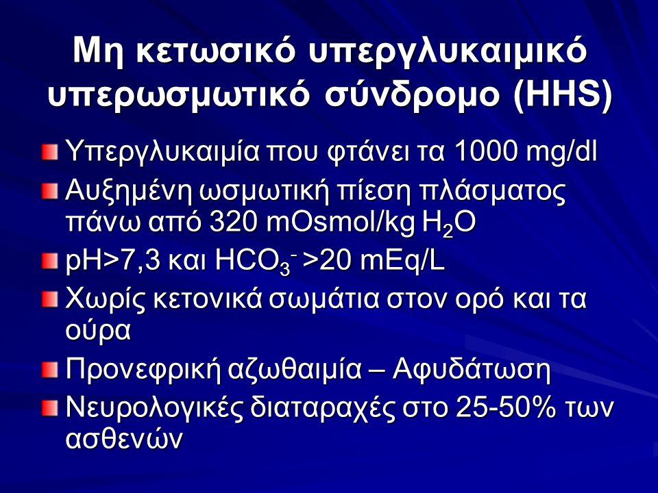 Μη κετωσικό υπεργλυκαιμικό υπερωσμωτικό σύνδρομο (HHS)
