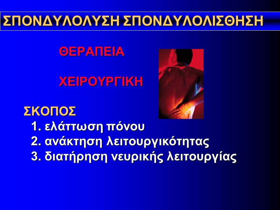 ΣΠΟΝΔΥΛΟΛYΣΗ ΣΠΟΝΔΥΛΟΛΙΣΘΗΣΗ. ΘΕΡΑΠΕΙΑ. ΧΕΙΡΟΥΡΓΙΚΗ ΣΚΟΠΟΣ. 1