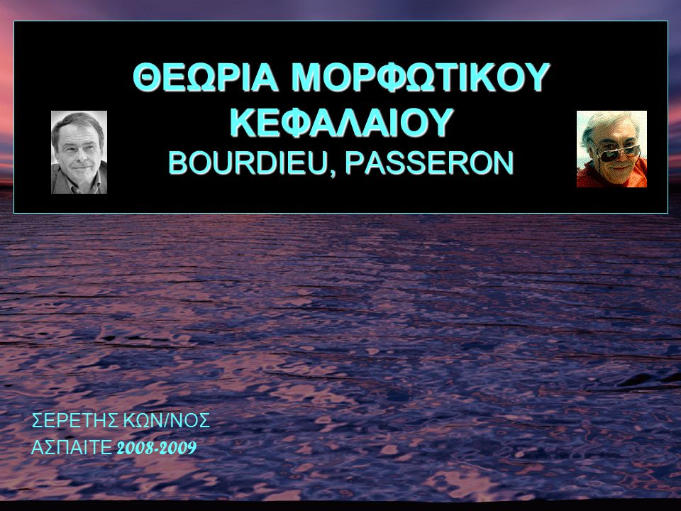 ΘΕΩΡΙΑ ΜΟΡΦΩΤΙΚΟΥ ΚΕΦΑΛΑΙΟΥ BOURDIEU, PASSERON