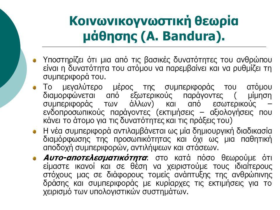 Κοινωνικογνωστική θεωρία μάθησης (A. Bandura).