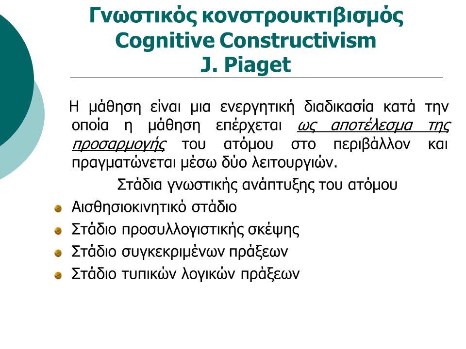 Γνωστικός κονστρουκτιβισμός Cognitive Constructivism J. Piaget