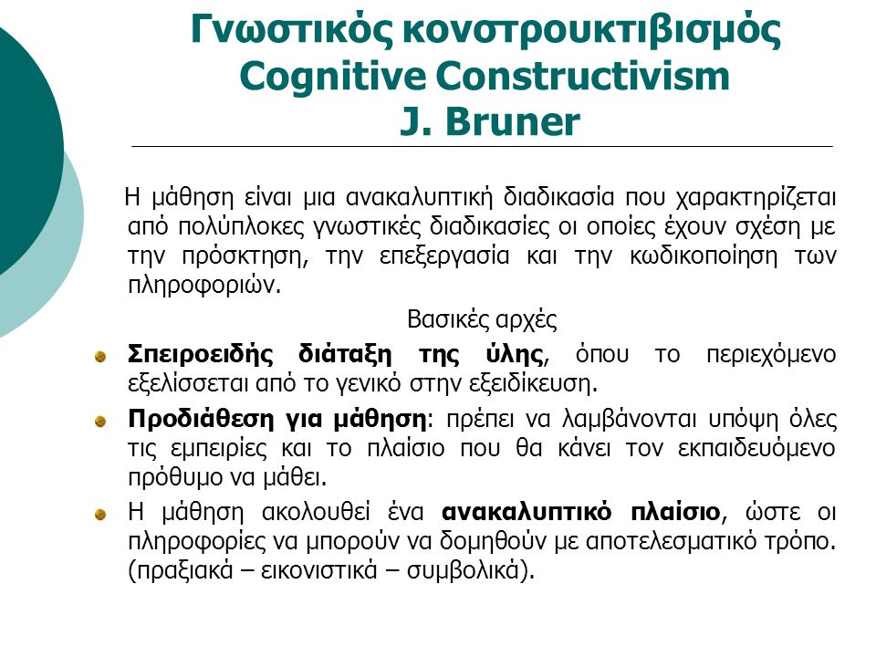Γνωστικός κονστρουκτιβισμός Cognitive Constructivism J. Bruner