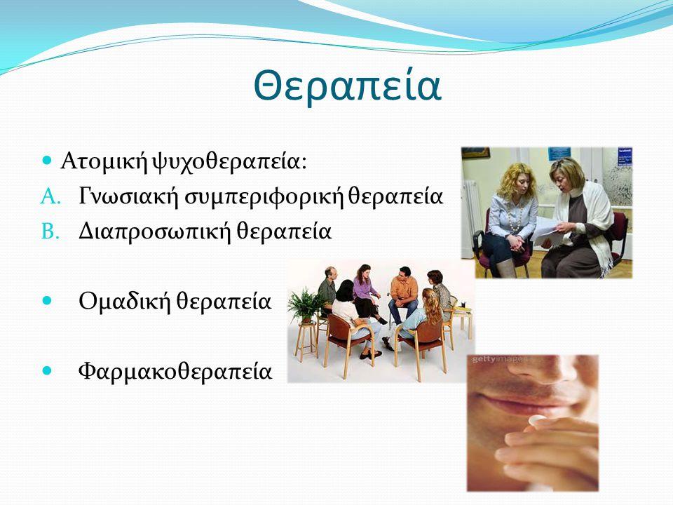 Θεραπεία Ατομική ψυχοθεραπεία: Γνωσιακή συμπεριφορική θεραπεία