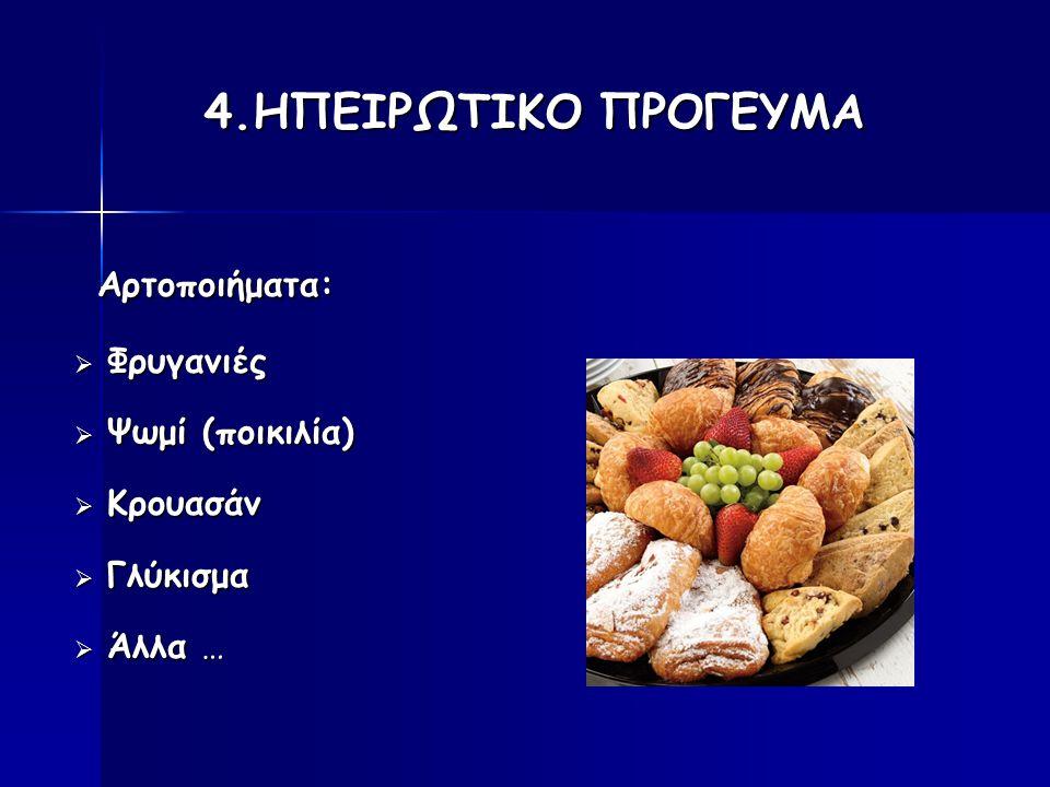 4.ΗΠΕΙΡΩΤΙΚΟ ΠΡΟΓΕΥΜΑ Αρτοποιήματα: Φρυγανιές Ψωμί (ποικιλία) Κρουασάν