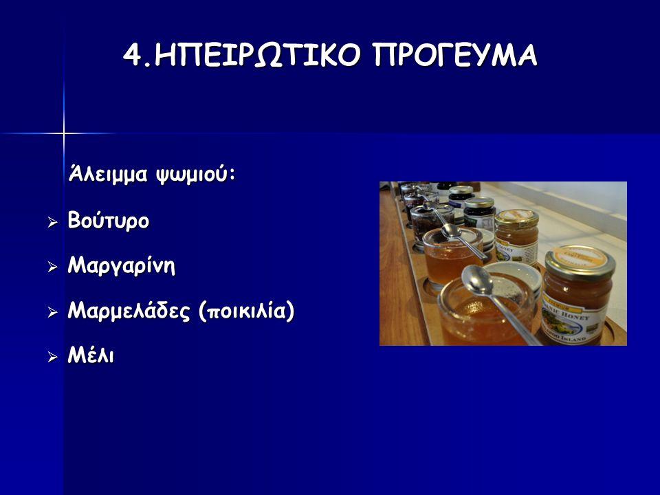 4.ΗΠΕΙΡΩΤΙΚΟ ΠΡΟΓΕΥΜΑ Άλειμμα ψωμιού: Βούτυρο Μαργαρίνη