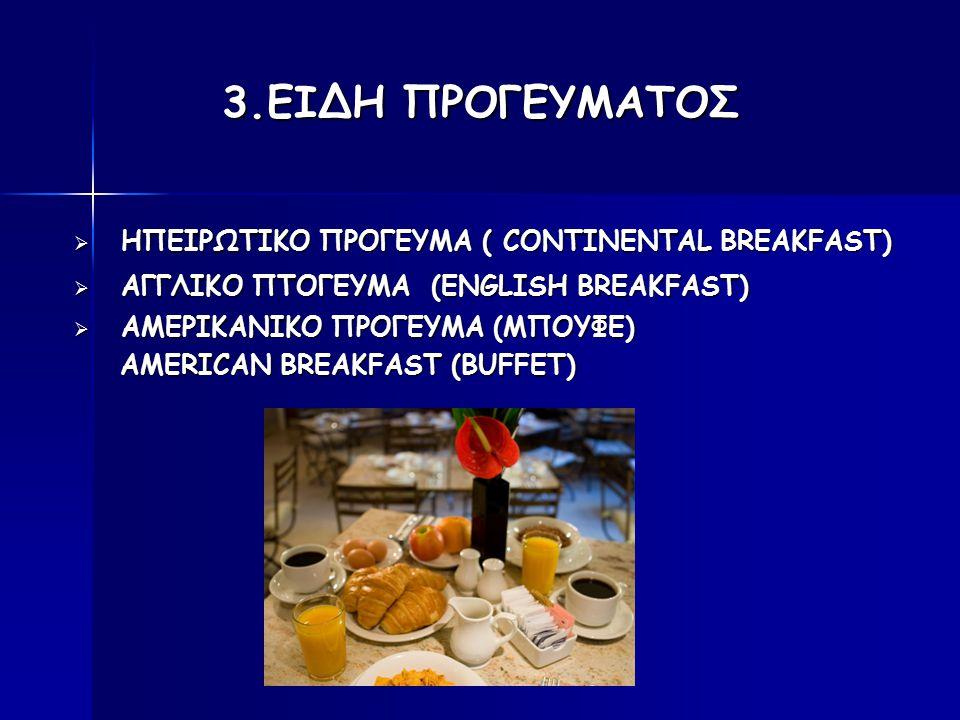 3.ΕΙΔΗ ΠΡΟΓΕΥΜΑΤΟΣ ΗΠΕΙΡΩΤΙΚΟ ΠΡΟΓΕΥΜΑ ( CONTINENTAL BREAKFAST)