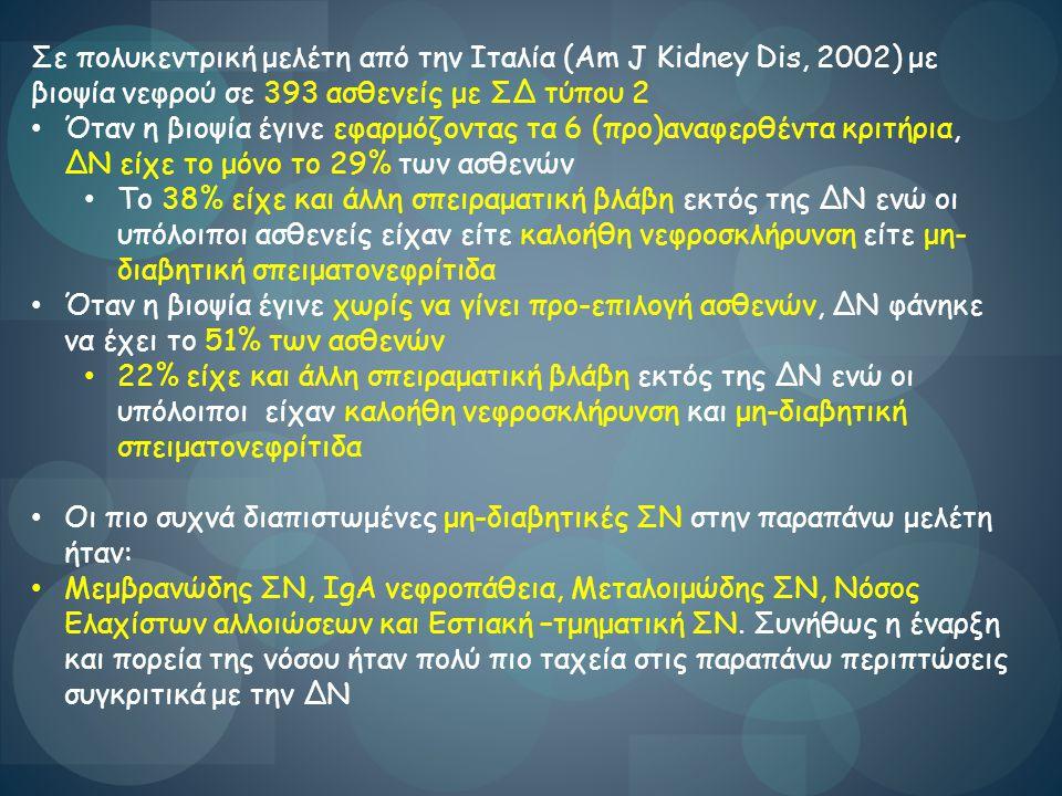 Σε πολυκεντρική μελέτη από την Ιταλία (Am J Kidney Dis, 2002) με βιοψία νεφρού σε 393 ασθενείς με ΣΔ τύπου 2