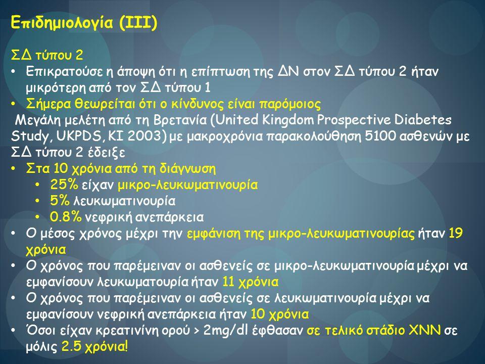 Επιδημιολογία (ΙΙΙ) ΣΔ τύπου 2