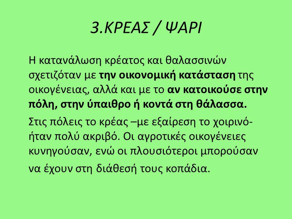 3.ΚΡΕΑΣ / ΨΑΡΙ