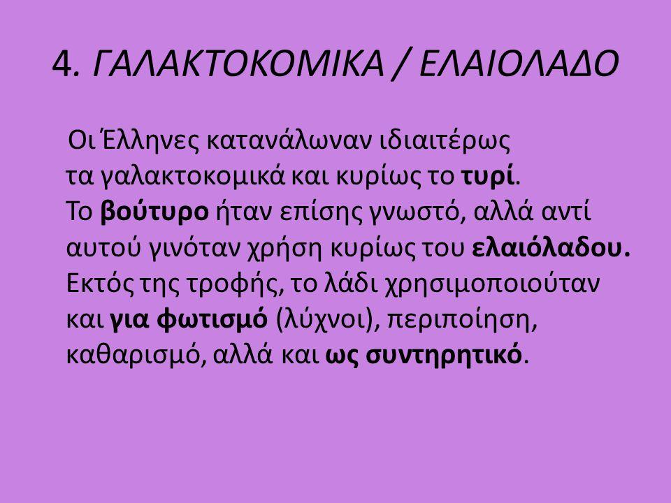 4. ΓΑΛΑΚΤΟΚΟΜΙΚΑ / ΕΛΑΙΟΛΑΔΟ
