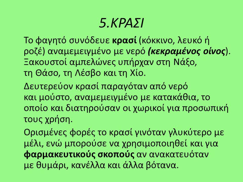 5.ΚΡΑΣΙ