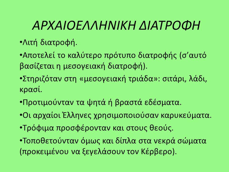 ΑΡΧΑΙΟΕΛΛΗΝΙΚΗ ΔΙΑΤΡΟΦΗ