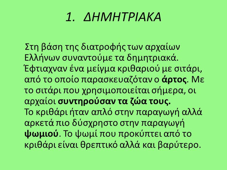 ΔΗΜΗΤΡΙΑΚΑ
