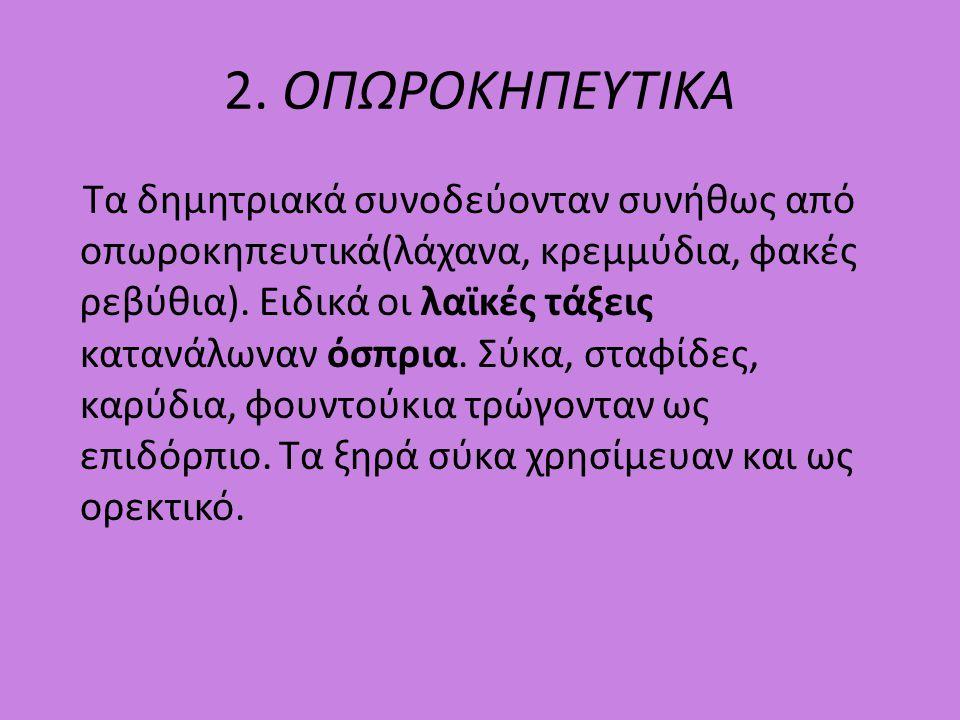 2. ΟΠΩΡΟΚΗΠΕΥΤΙΚΑ