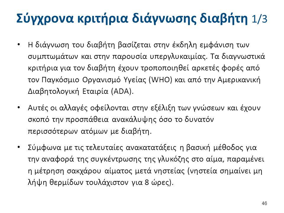 Σύγχρονα κριτήρια διάγνωσης διαβήτη 2/3
