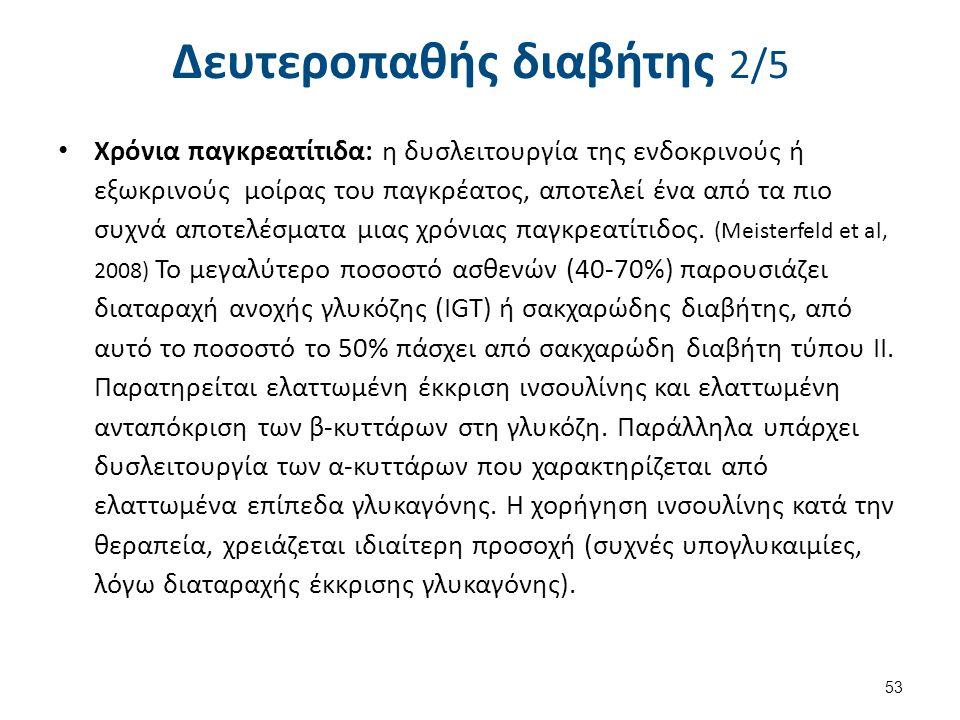 Δευτεροπαθής διαβήτης 3/5
