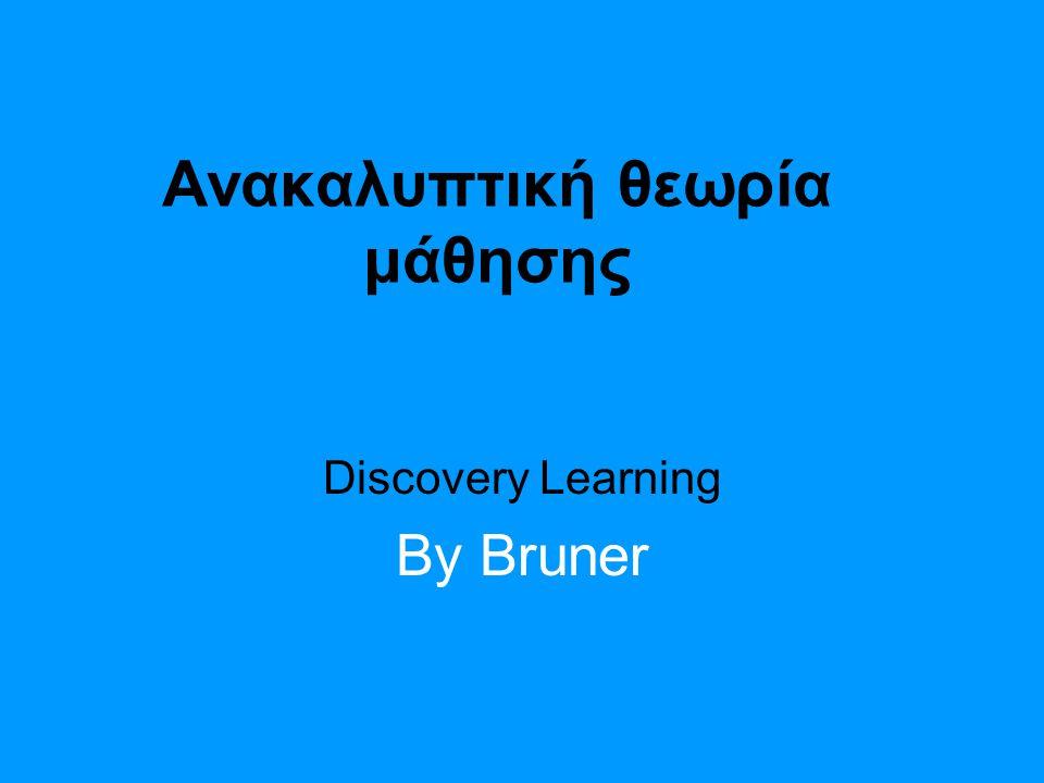 Ανακαλυπτική θεωρία μάθησης