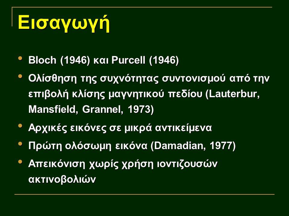 Εισαγωγή Bloch (1946) και Purcell (1946)