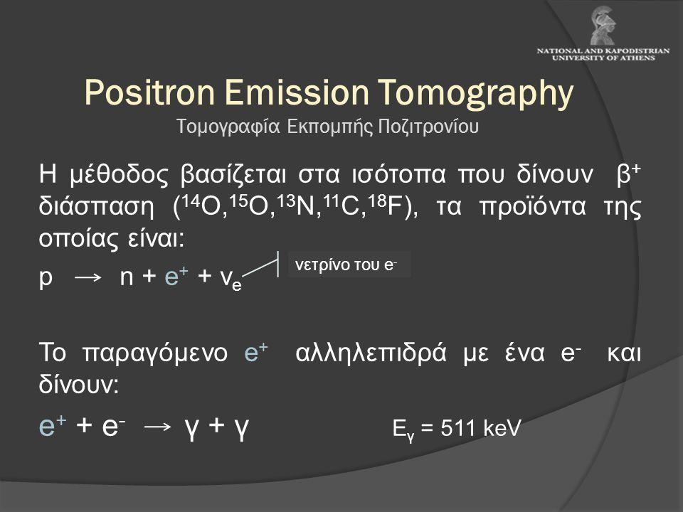 Positron Emission Tomography Τομογραφία Εκπομπής Ποζιτρονίου