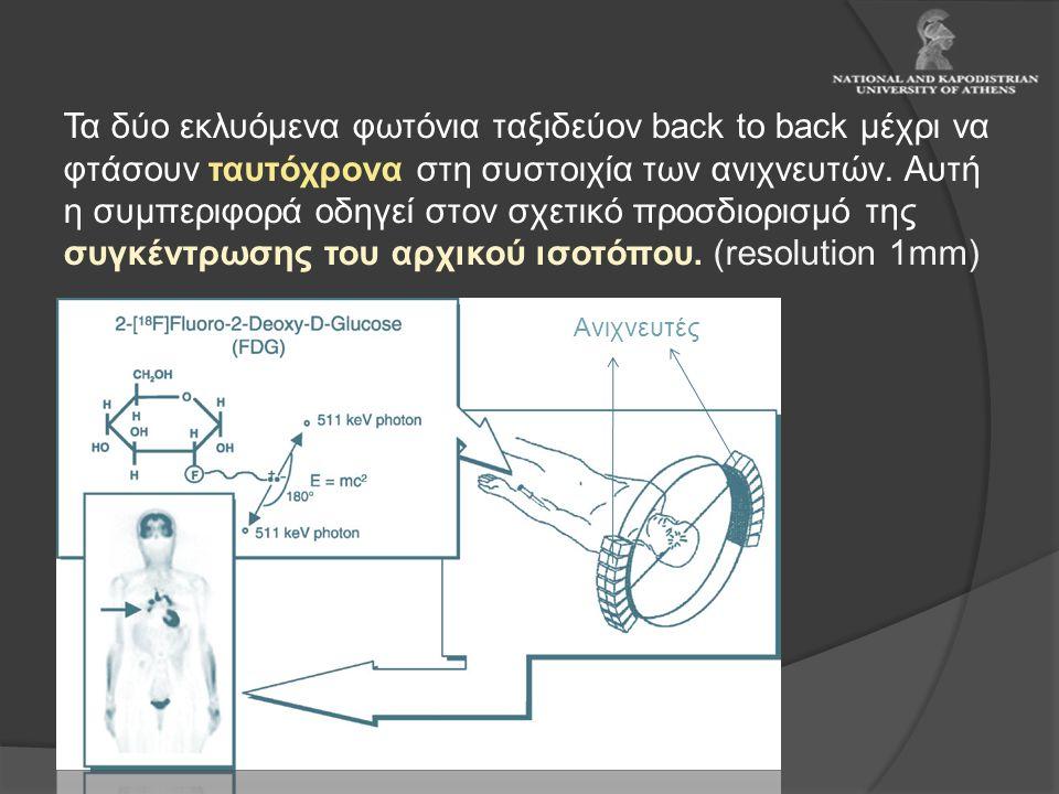 Τα δύο εκλυόμενα φωτόνια ταξιδεύον back to back μέχρι να φτάσουν ταυτόχρονα στη συστοιχία των ανιχνευτών. Αυτή η συμπεριφορά οδηγεί στον σχετικό προσδιορισμό της συγκέντρωσης του αρχικού ισοτόπου. (resolution 1mm)