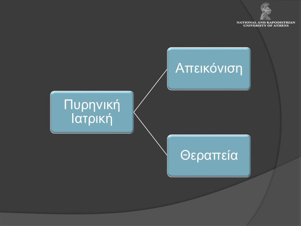 Πυρηνική Ιατρική Απεικόνιση Θεραπεία