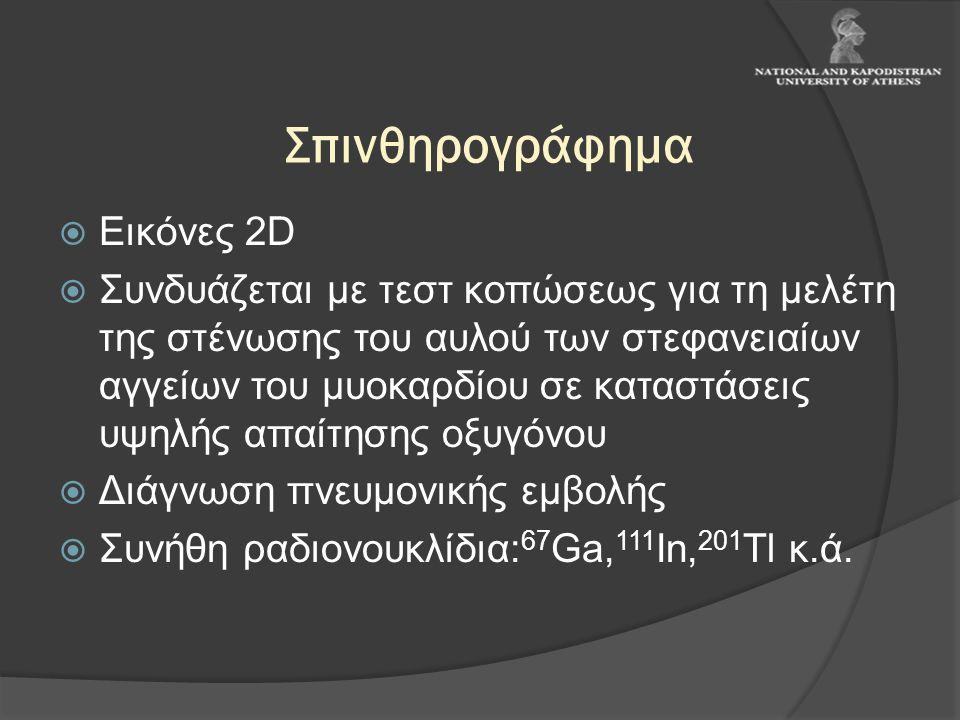 Σπινθηρογράφημα Εικόνες 2D