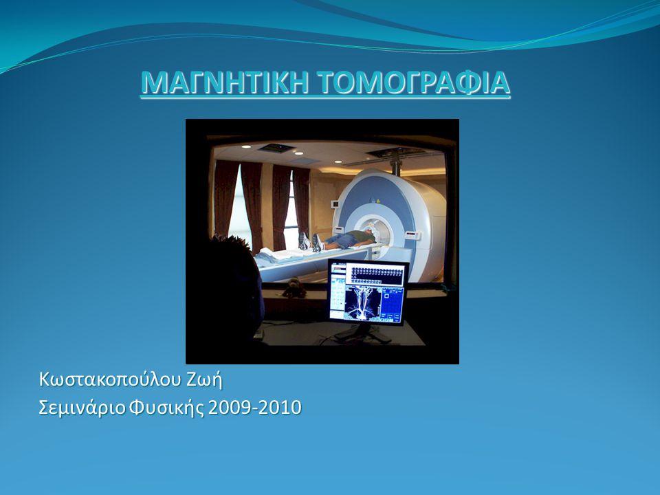ΜΑΓΝΗΤΙΚΗ ΤΟΜΟΓΡΑΦΙΑ Κωστακοπούλου Ζωή Σεμινάριο Φυσικής 2009-2010