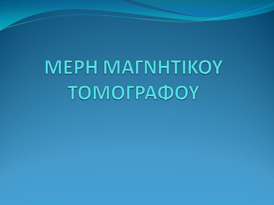 ΜΕΡΗ ΜΑΓΝΗΤΙΚΟΥ ΤΟΜΟΓΡΑΦΟΥ